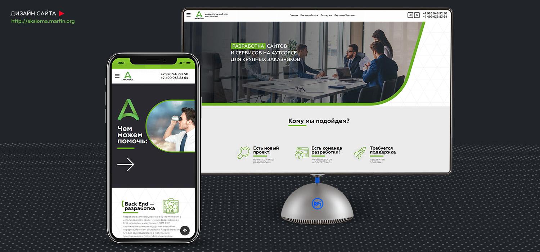 Web-сайт для сервиса «Аксиома»
