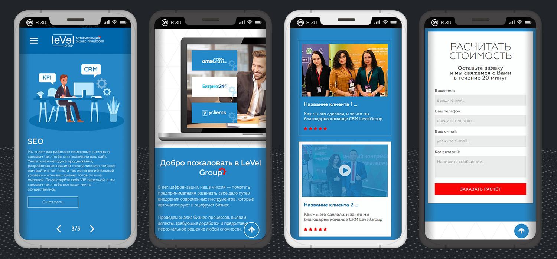 Web сайт для «LeVel Group» CRM