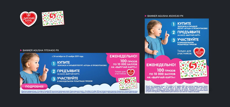 Баннеры для «Агуша», «Детский клуб»