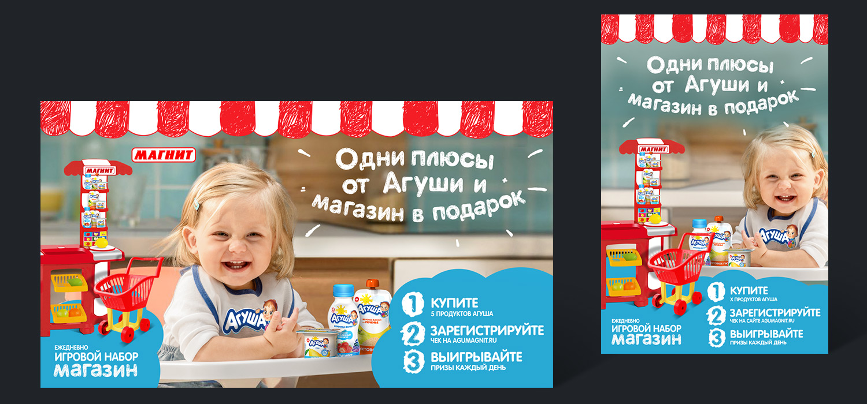 Key Visual — «Одни плюсы от Агуши и магазин в подарок!»