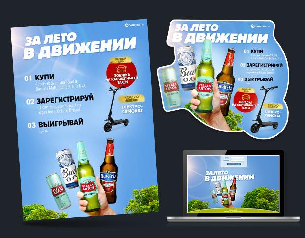 POSM макеты, дизайн промо сайта для «Бристоль»