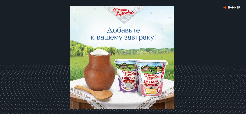 Баннеры для «Домик в деревне», «Добавьте к Вашему завтраку!»