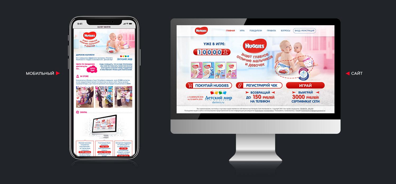 Дизайн промо-сайта для «Huggies», «Знает главное отличие мальчиков от девочек»