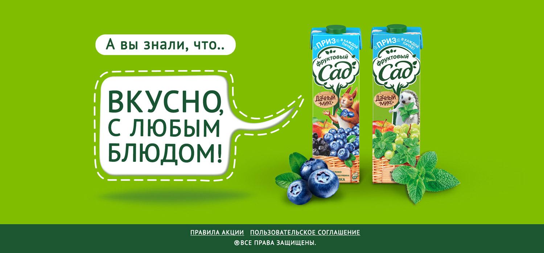 Дизайн промо-сайта для «Фруктовый сад», «И пусть победит вкуснейший!»