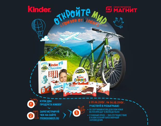Баннеры для рекламной кампании «Kinder»
