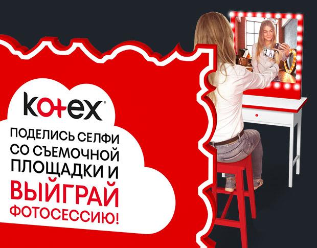 Фотозона для «Kotex» — «Выиграй фотосессию на съёмочной площадке!»