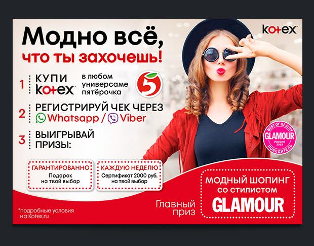 Key Visual — «Модный шопинг со стилистом «Glamour»