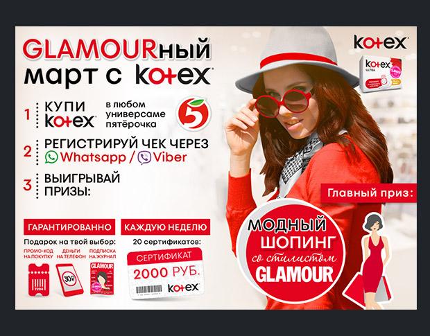 Key Visual — «GLAMOURный март с Kotex»