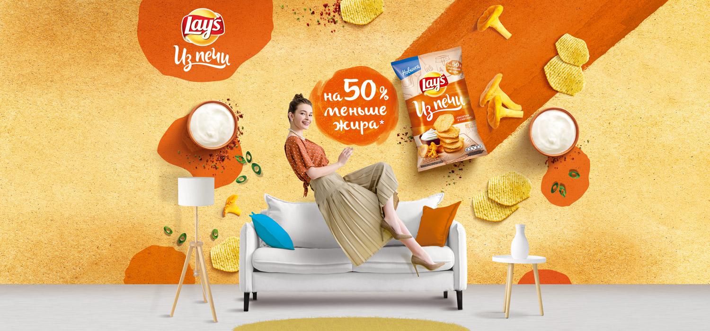 Фотозона для «Lay's», в рамках кампании «Хороши со всех сторон Lay's из Печи!»
