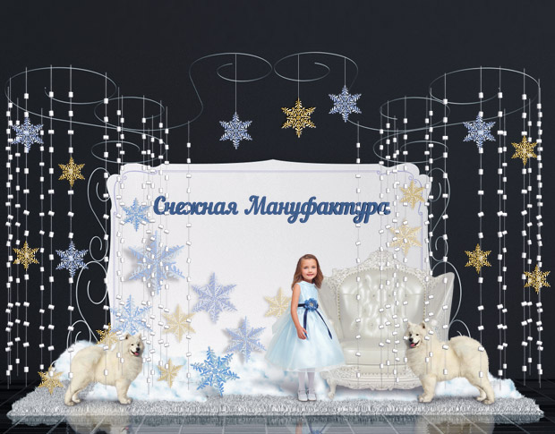Брендзона для «Снежная Мануфактура»