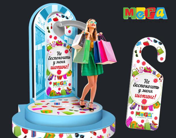 Фотозона для «МЕГА» «Не беспокоить — у меня шопинг!»