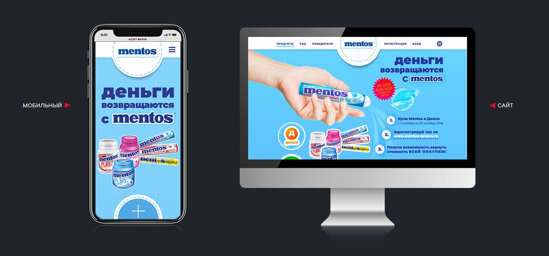 Дизайн промо-сайта для «Mentos», «Деньги возвращаются с Mentos!»