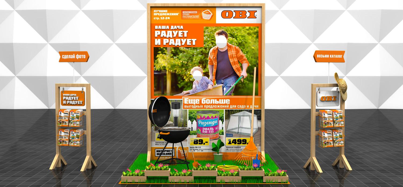 Креативная тантамареска-фотозона, для каталогов магазинов «OBI»