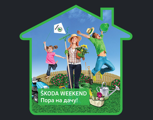 Key-Visual для эвент мероприятия «SKODA WEEKEND» «Пора на дачу!»