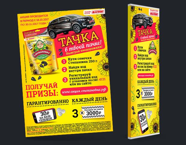 POSM макеты для «Степановна»