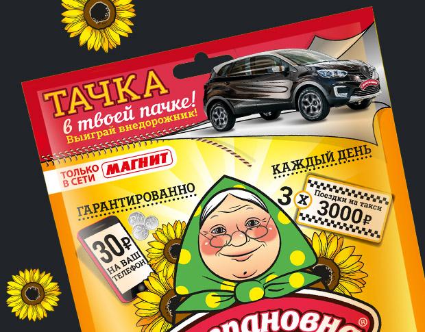 Промо-упаковка для семечек «Степановна»