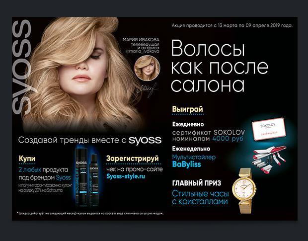 Key Visual — «Волосы как после салона!»