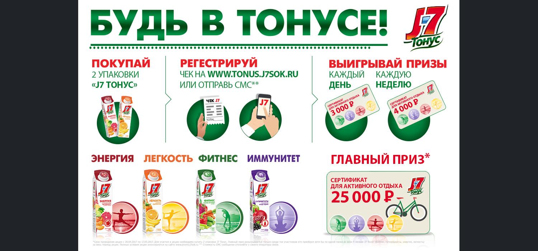 Key Visual — «Будь в тонусе!», Компания  «PepsiCo», продукт «J7 Тонус»