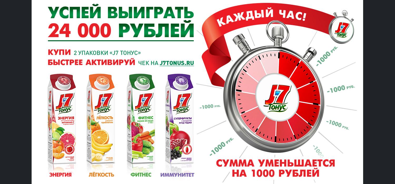Key Visual — «Выигрывай - Каждый час!»