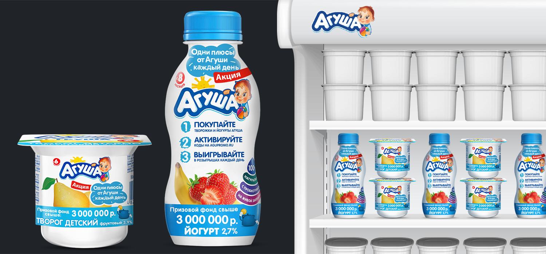 Дизайн ПРОМО-упаковки йогут и творожок «Агуша».