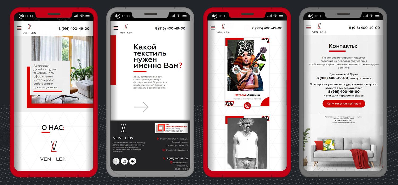 Web сайт студии текстиля «Ven Len»